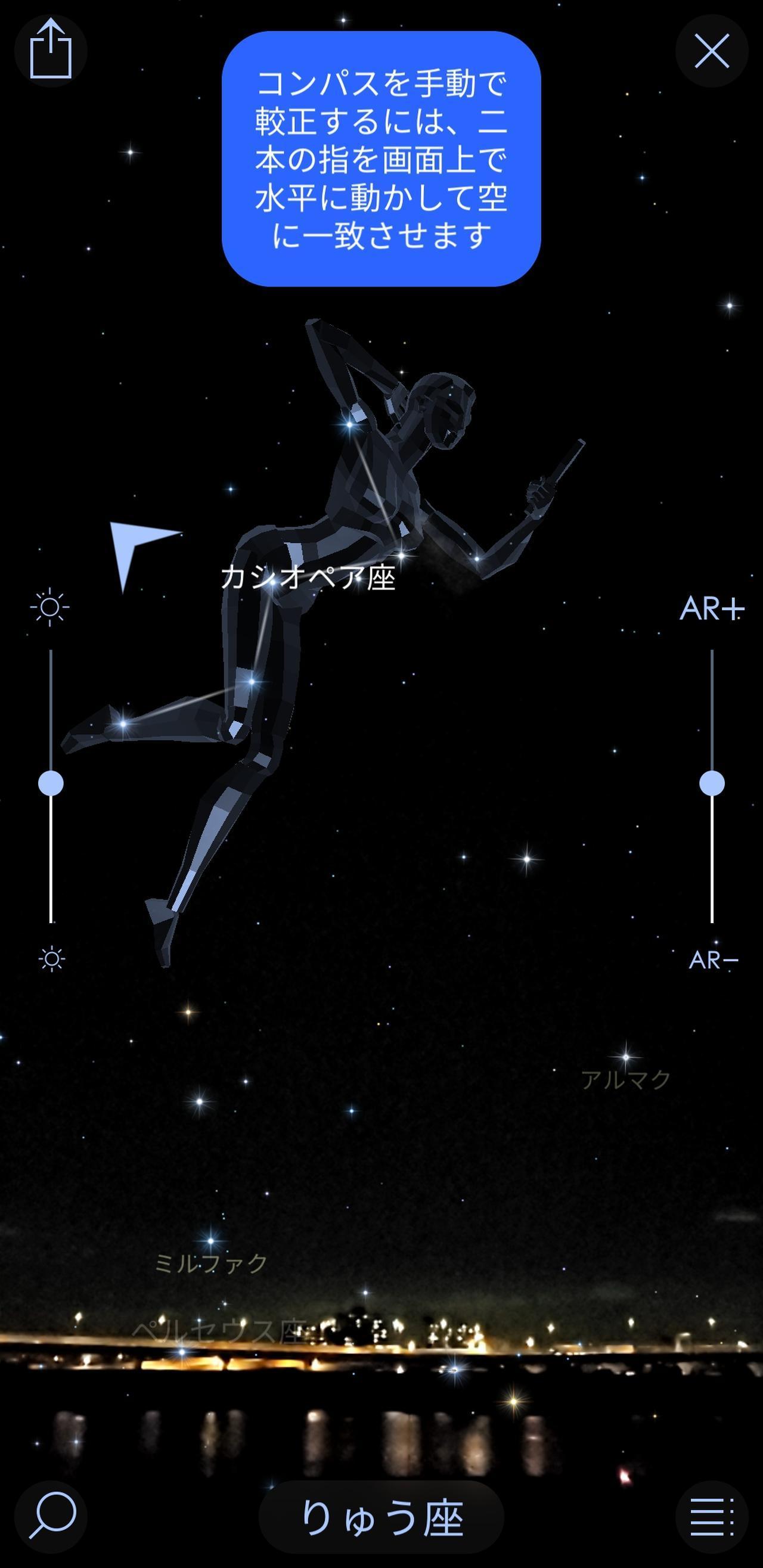 画像4: Star Walk 2 Free