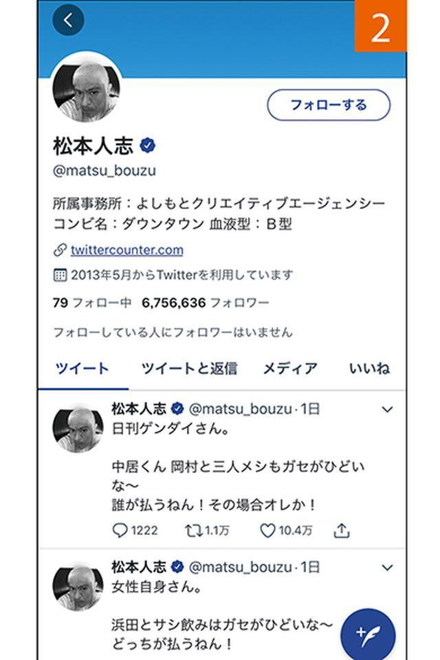 画像13: 【初心者向け】ツイッターアカウント・ユーザー名の登録と変更方法