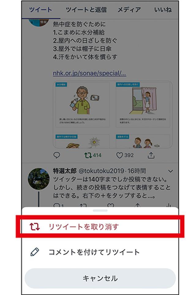 画像4: 【ツイッター】リプライ・リツイートとは?削除・取消は可能?