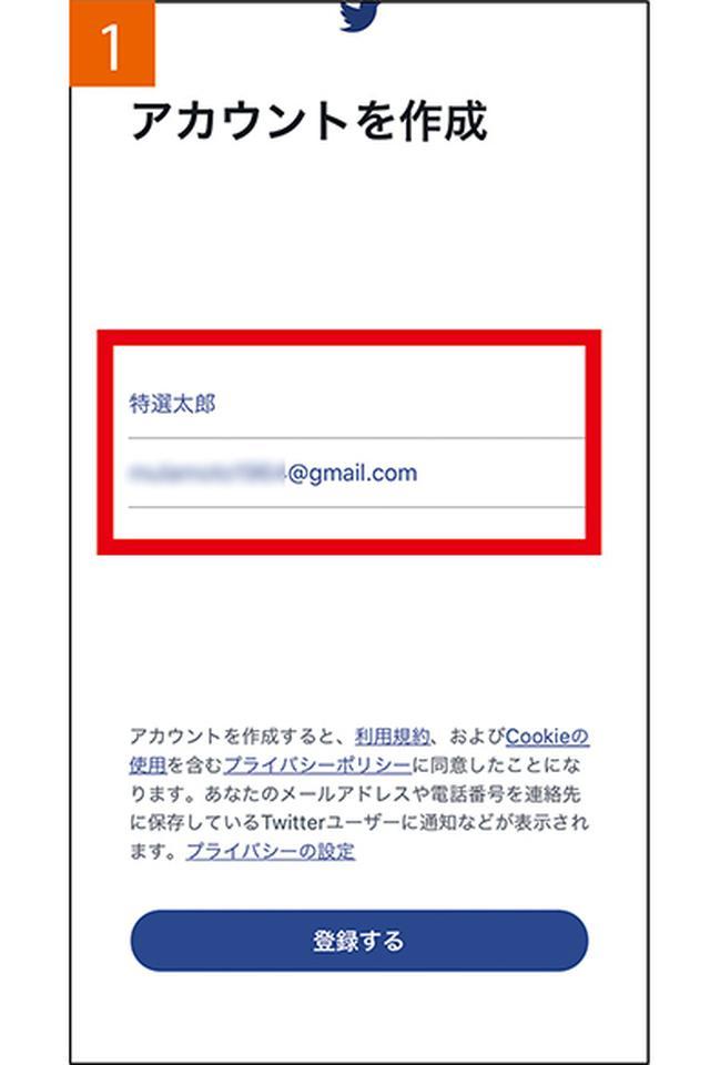 画像5: 【初心者向け】ツイッターアカウント・ユーザー名の登録と変更方法
