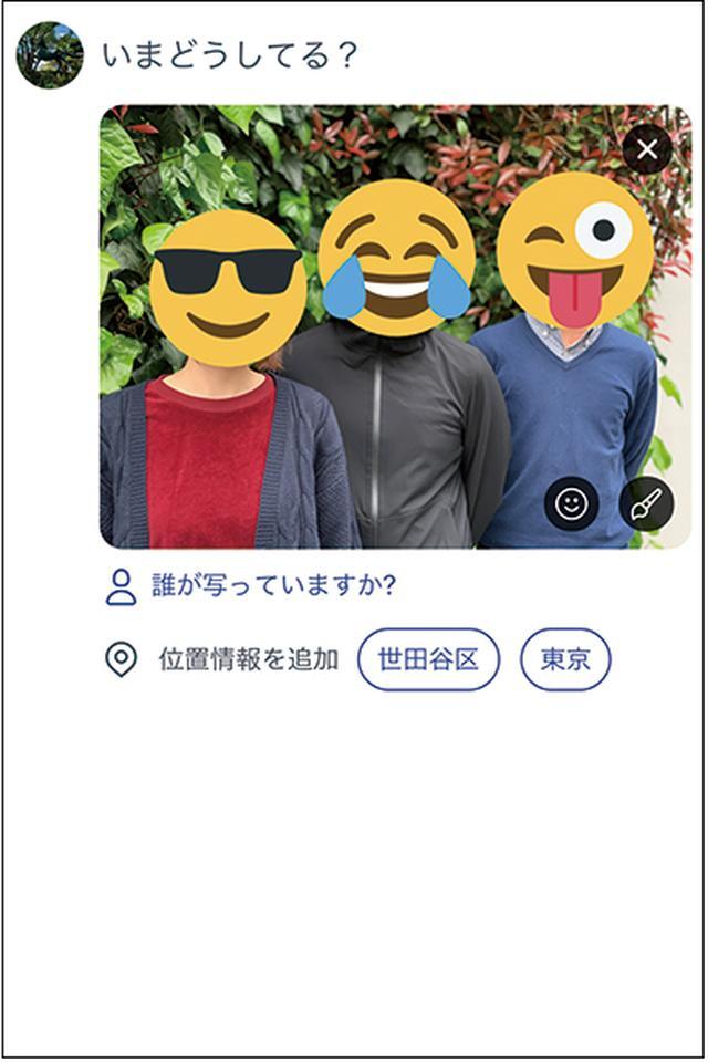 画像: 写真を投稿する場合、写真の選択後にトリミングしたり、人の顔を絵文字で隠したりすることもできる。