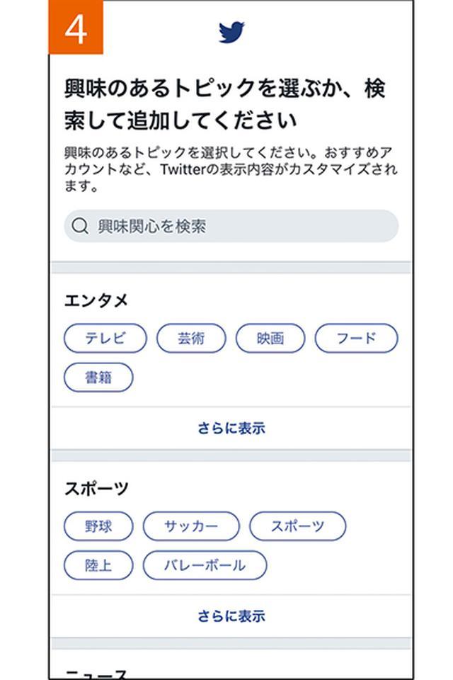 画像8: 【初心者向け】ツイッターアカウント・ユーザー名の登録と変更方法