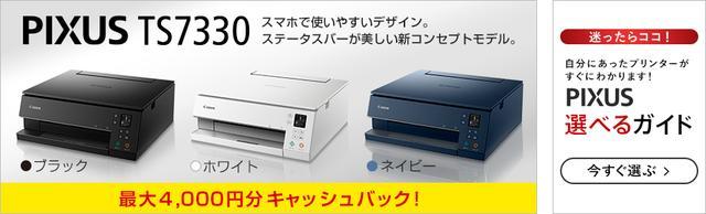 画像: キヤノン:インクジェットプリンター PIXUS TS7330 | 概要
