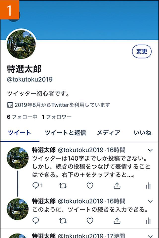 画像10: 【初心者向け】ツイッターアカウント・ユーザー名の登録と変更方法