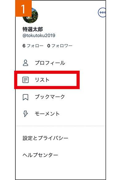 画像3: 【ツイッターのタイムライン】ホーム表示から最新ツイートに変更する方法 整理には「リスト」を使おう!