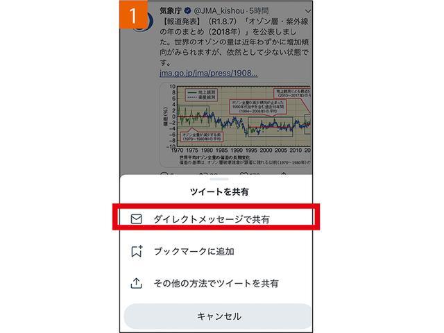 画像14: 【初心者向け】ツイッターアカウント・ユーザー名の登録と変更方法