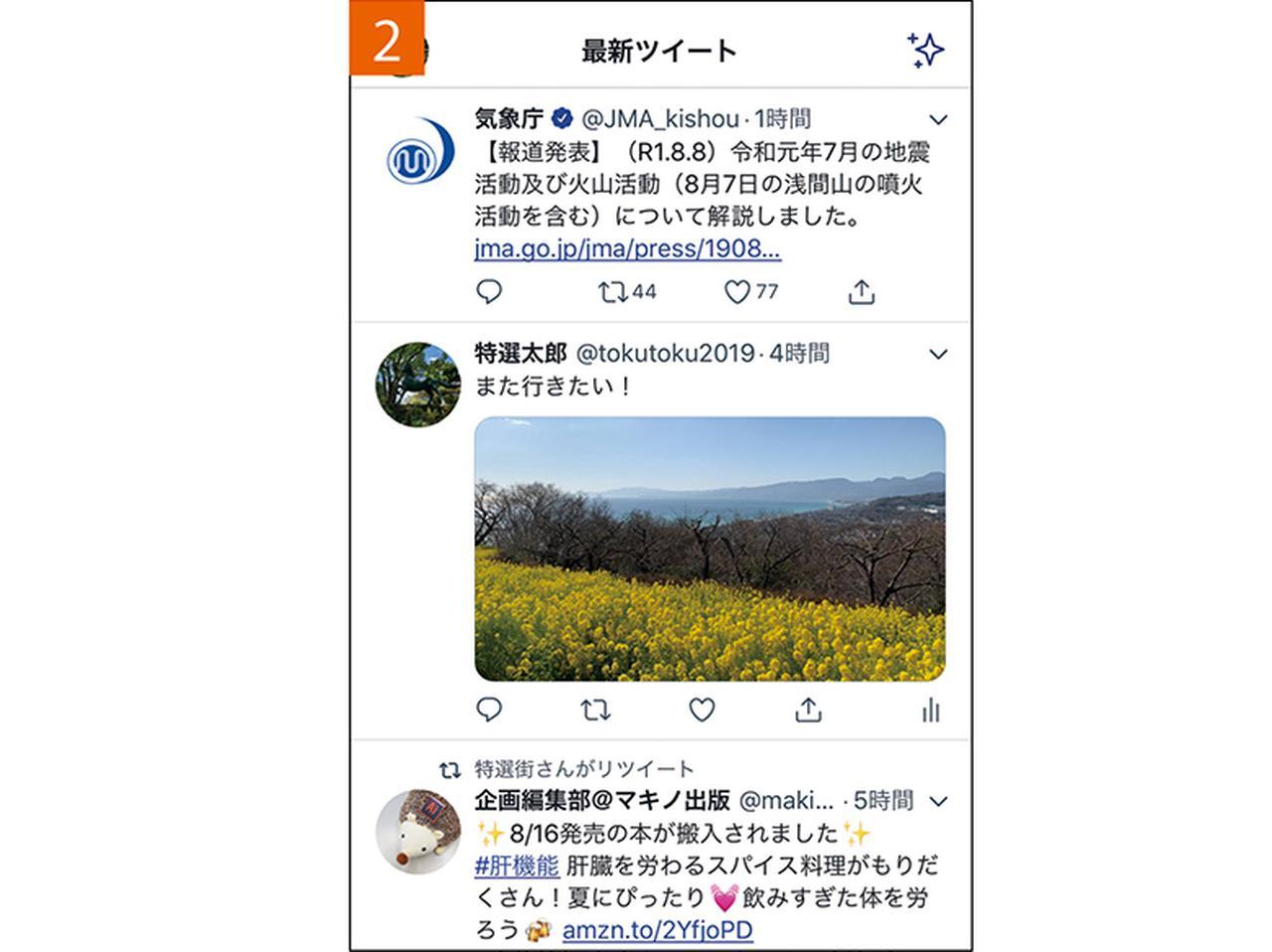 画像2: 【ツイッターのタイムライン】ホーム表示から最新ツイートに変更する方法 整理には「リスト」を使おう!