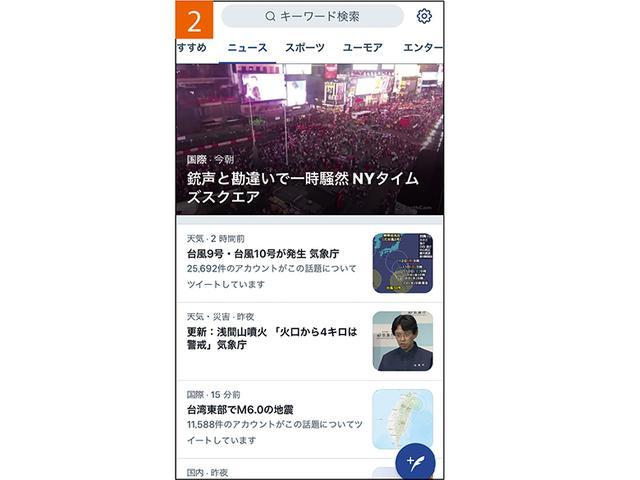 画像2: 最新情報のチェックに!ツイッターの検索「since検索」や「until検索」を使ってみよう