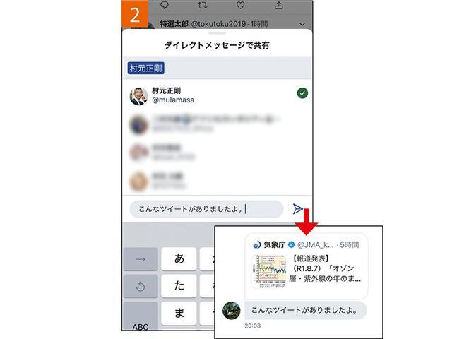 画像15: 【初心者向け】ツイッターアカウント・ユーザー名の登録と変更方法