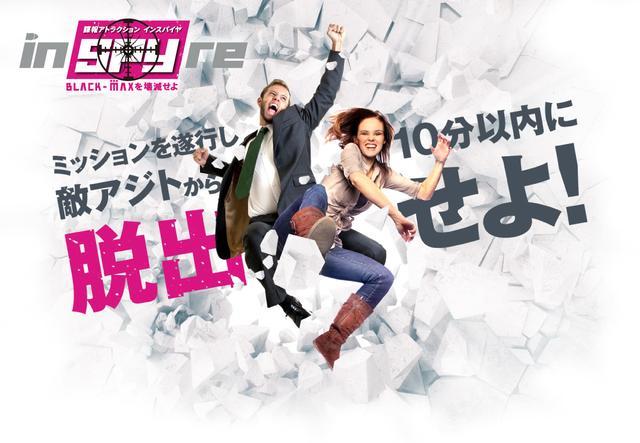 画像: inspyre.jp