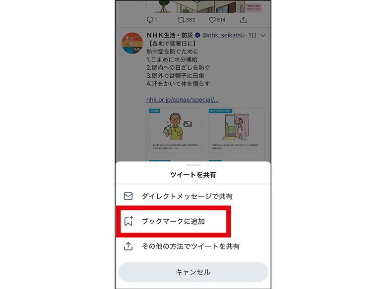 画像1: 【ツイッター】モーメントとはツイートを「まとめる」機能!ブックマークの違いは?