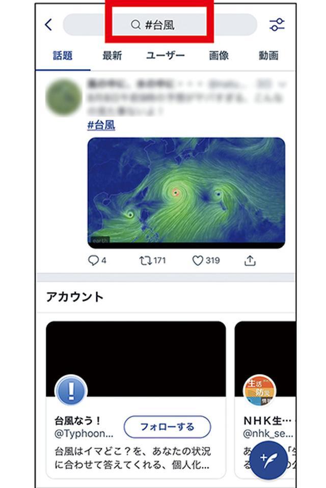 画像: 「#台風」が付いたツイートの一覧画面が表示。いろいろな人が投稿した台風の現況をチェックできる。