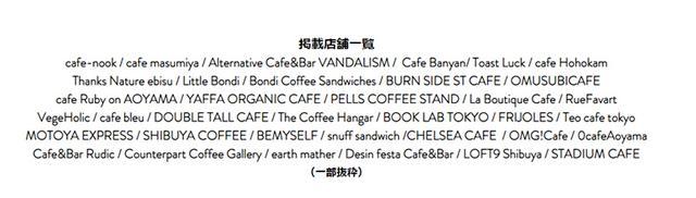 画像: 渋谷区のカフェが充実している! www.togo-cafe.com