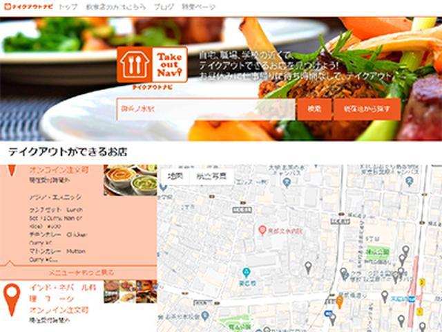 画像: ウェブサイトから近くのお店を確認してみよう! takeout-navi.jp