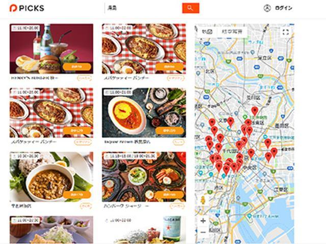 画像: アプリをダウンロードする前に、現在地にどんな店があるかウェブサイトでチェックするのがおすすめ picks.fun