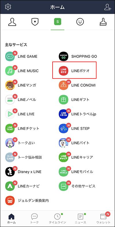 画像: 「LINE」のホーム画面のサービス一覧から探せる