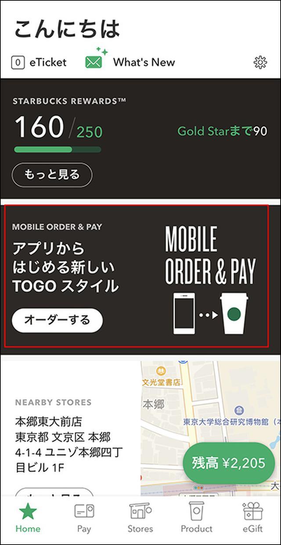 画像: スタバ公式アプリの赤枠部分をタップ。