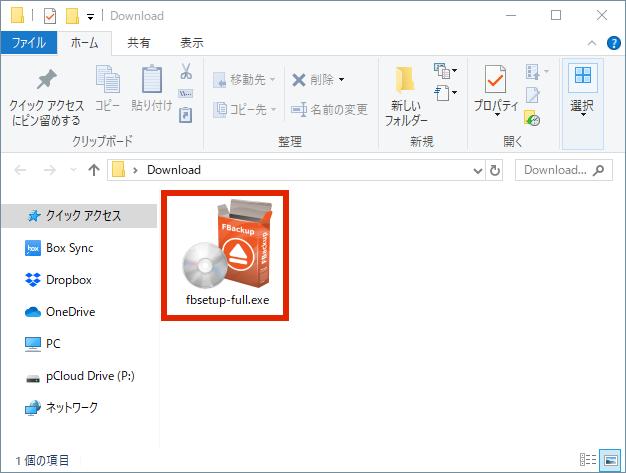 画像: 「fbsetup-full.exe」を実行する