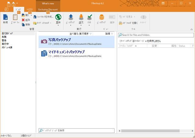 画像: おすすめは 高機能バックアップアプリ「FBackup」