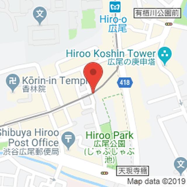 画像: 〒150-0012 東京都渋谷区広尾5丁目11−15