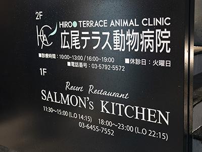 画像: 2階は動物病院。ペットの定期健診帰りにカフェで一休みできる。