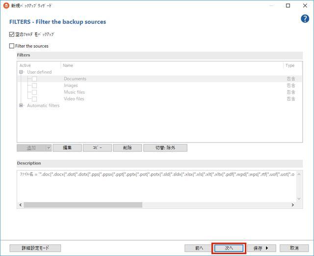 画像: ファイルの種類をフィルタリングできる。