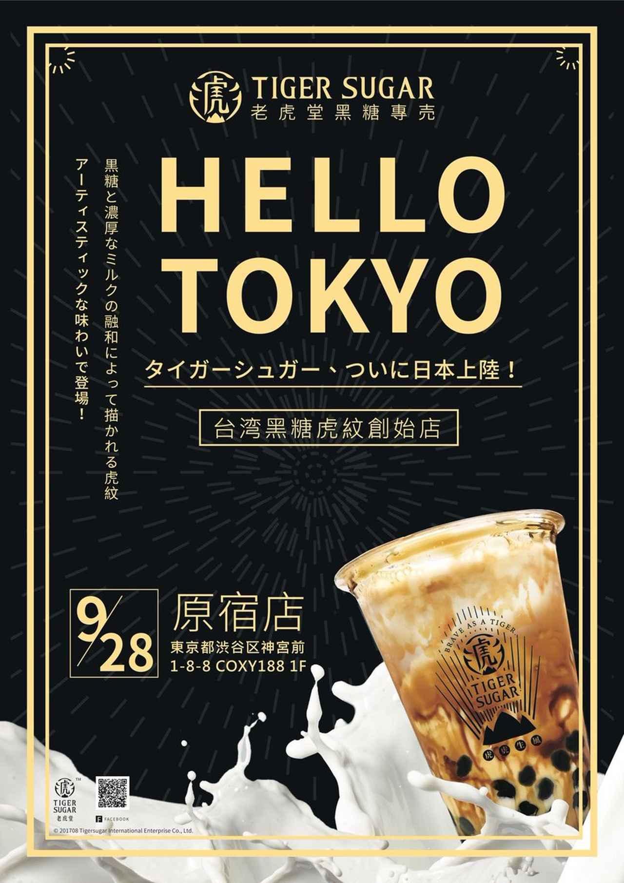 画像: Tokyo Tiger Sugar(東京タイガーシュガー) (@TokyoTigerSuga1) | Twitter