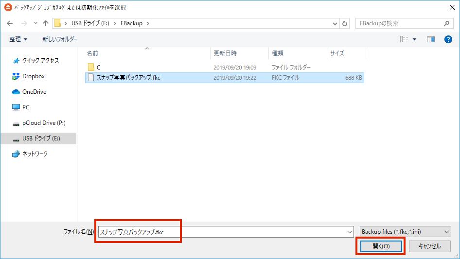 画像: ックアップ設定ファイルを選択して開く。