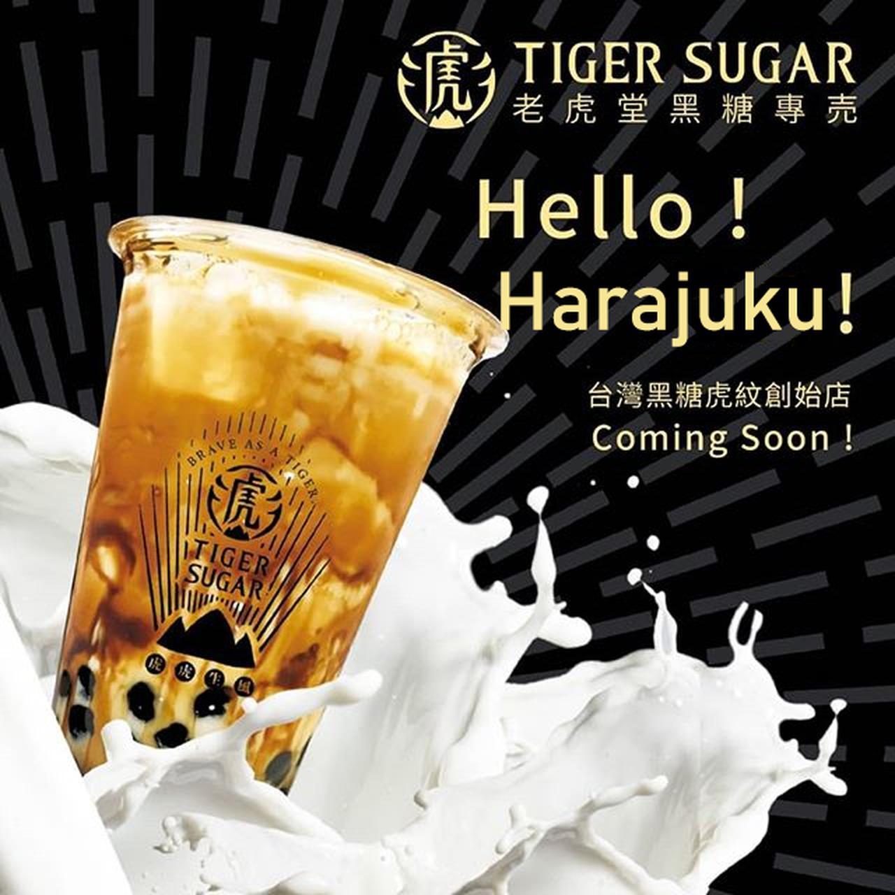 画像: SNS映えも期待できる「TIGER SUGAR 」の「黒糖ボバミルク」