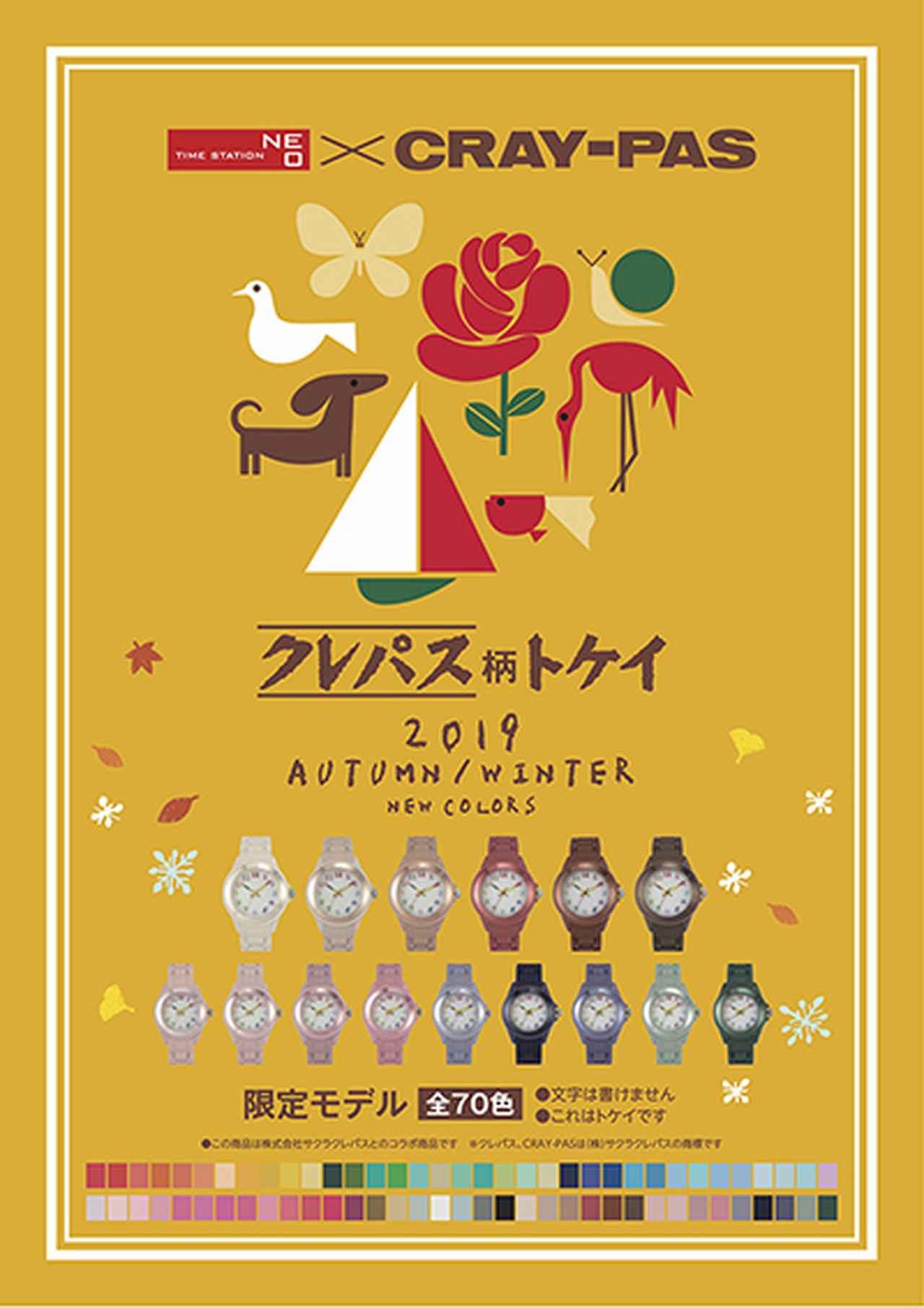 画像: クレパス柄トケイに秋冬カラーが登場!!