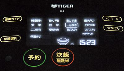 画像: 画面はタッチパネル式。スマホのように直感的な操作でメニューが選べる。