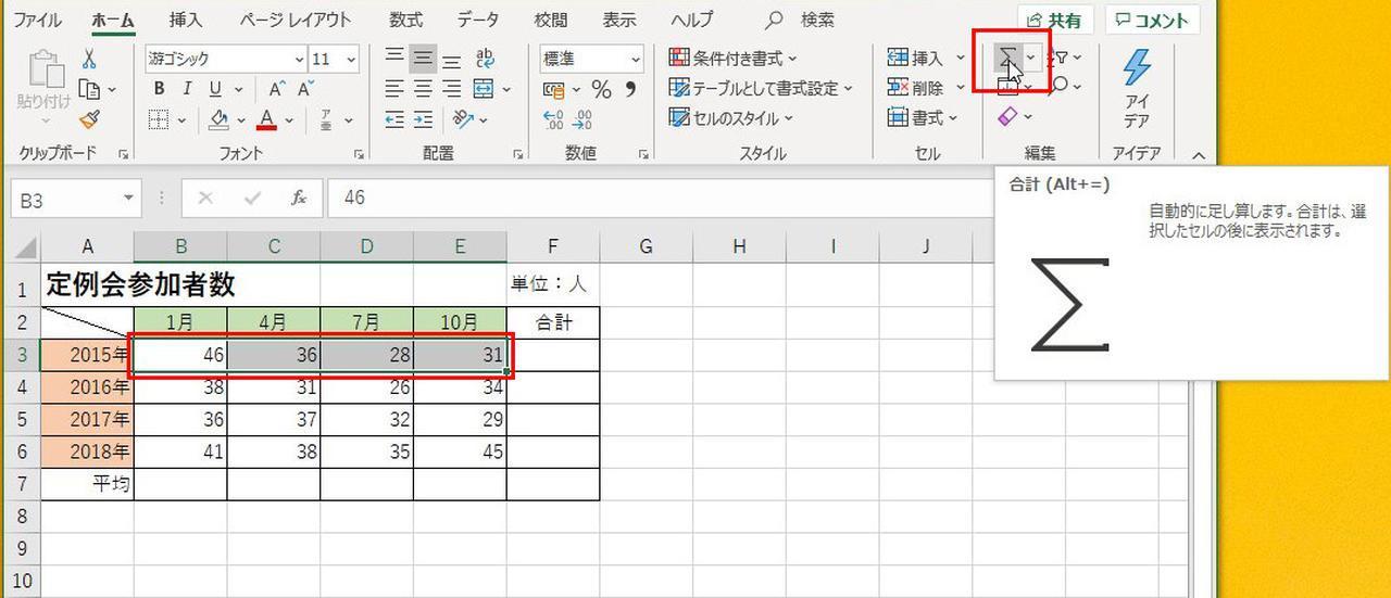画像: 横方向に連続した複数のセルを選択して、「ホーム」画面右上の「Σ」を押す。