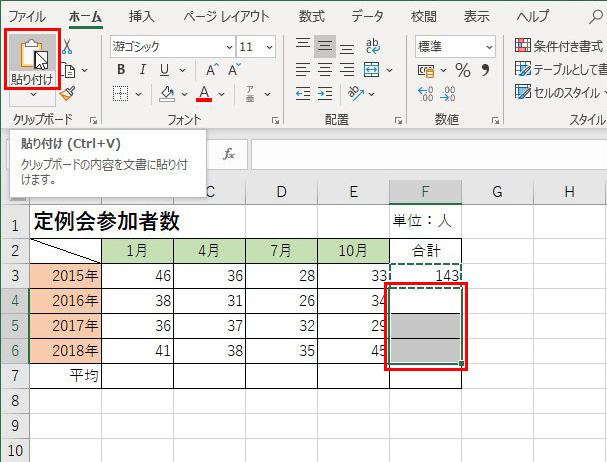 画像: 同じ関数を設定したいセル(この場合は、F4、F5、F6)を選択して、「ホーム」画面左上の「貼り付け」ボタンを押す。