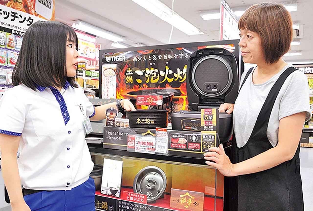 画像: 炊飯器売り場では最も目立つ場所に展示。20~70歳代まで、幅広い層から引き合いがあるとか。