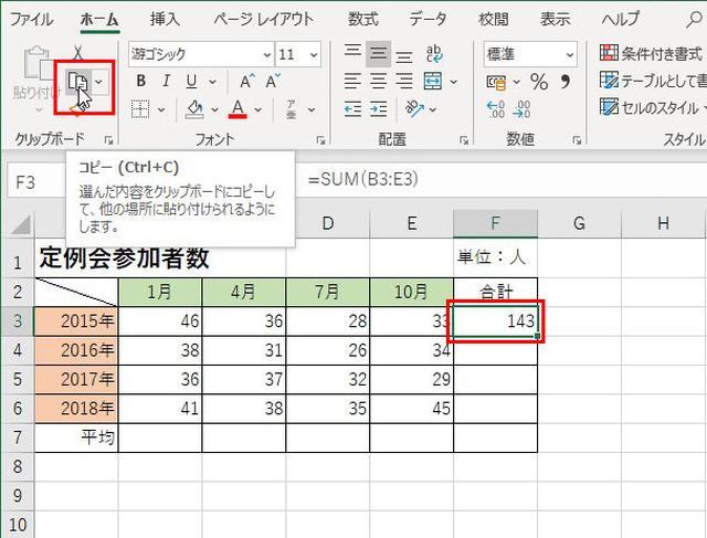 画像: オートSUM(合計の関数)が設定されたセル(この場合はF3)を選択した状態で、「ホーム」画面左上の「コピー」ボタンを押す。