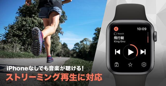画像: 最新OS「watchOS 6」に対応!