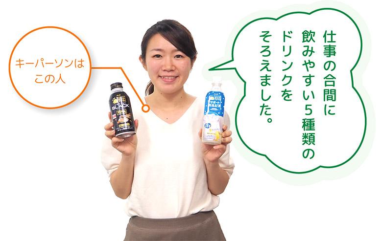 画像: アサヒ飲料株式会社マーケティング本部健康戦略部主任 宮本菜々子 さん