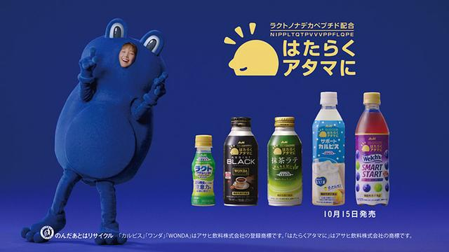 画像: 本田翼がカエルの着ぐるみで登場するCM。「はたらき方をかえるのが難しかったら、まずは飲み物から、かえる?」と、身近な働き方改革を応援。