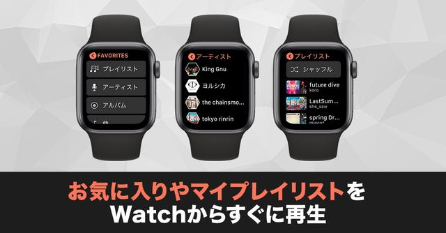 画像: 「Apple Watch」から「AWA」アプリ本体の操作が可能に