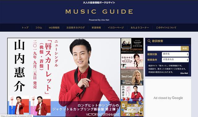 画像2: 【40代以上対象】大人の音楽情報ポータルサイト「MUSIC GUIDE Powered By Uta-Net」がオープン!