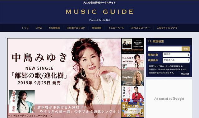 画像1: 【40代以上対象】大人の音楽情報ポータルサイト「MUSIC GUIDE Powered By Uta-Net」がオープン!