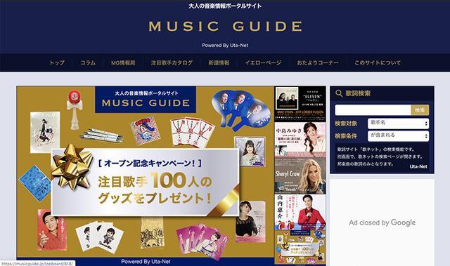 画像: 大人の音楽情報ポータルサイト MUSIC GUIDE Powered By Uta-Net