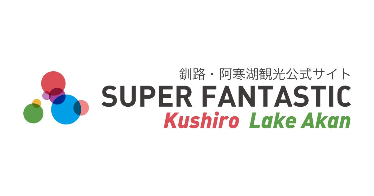 画像: 阿寒湖   阿寒湖観光公式サイト   釧路・阿寒湖観光公式サイト SUPER FANTASTIC Kushiro Lake Akan