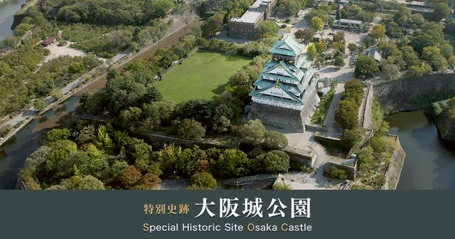 画像: 特別史跡 大阪城公園