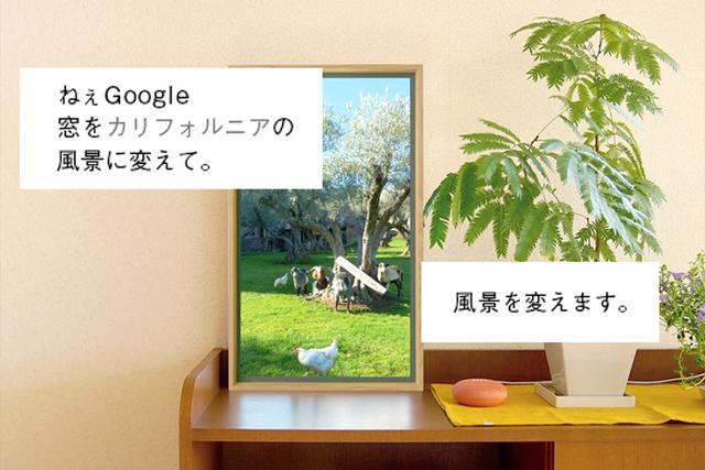 画像: GoogleアシスタントやAmazonのAlexaに対応しており、スマートスピーカーと連係して操作することもできる。