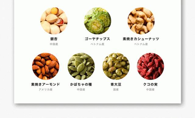 画像: ナッツや隠し味の青大豆も楽しめる