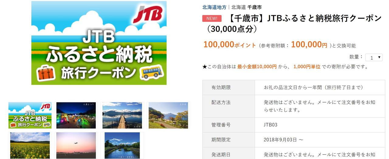 画像: 北海道千歳市の返礼品。寄附金額は、この他にも設定されている。 furu-po.com