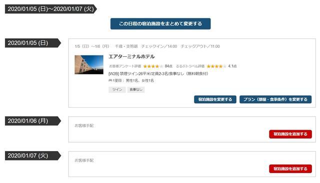 画像1: www.jtb.co.jp
