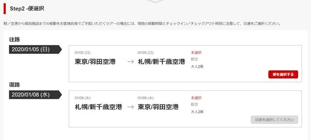 画像2: www.jtb.co.jp