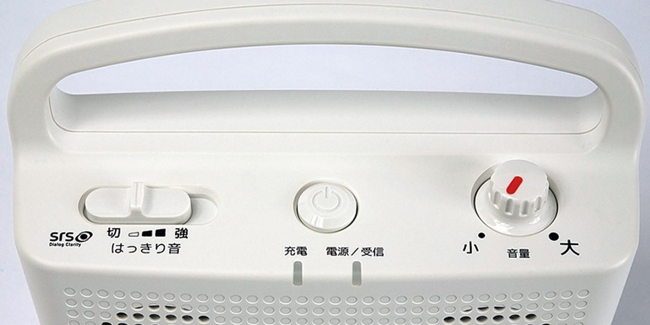 画像: 電源スイッチやボリュームなど、ボタンが大きめで、表示も読みやすい。人の声を聴きやすくする「はっきり音」は2段階の調整が可能。